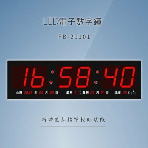 ~品牌嚴選~【鋒寶】FB-29101LED電子數字鐘電子日曆電腦萬年曆時鐘電子時鐘電子鐘錶