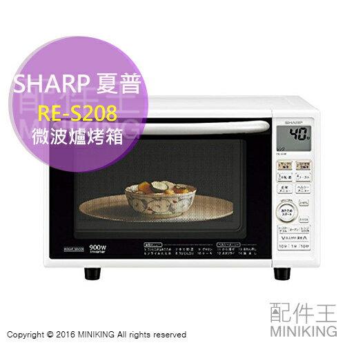 【配件王】日本代購 附中說 SHARP 夏普 RE-S208 微波爐 烤箱 20L 解凍 除臭 勝 RE-S207