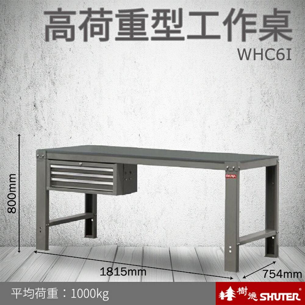 【量販2台】樹德 重型鋼製工作桌 WHC6I (工具車/辦公桌/電腦桌/書桌/寫字桌/五金/零件/工具)