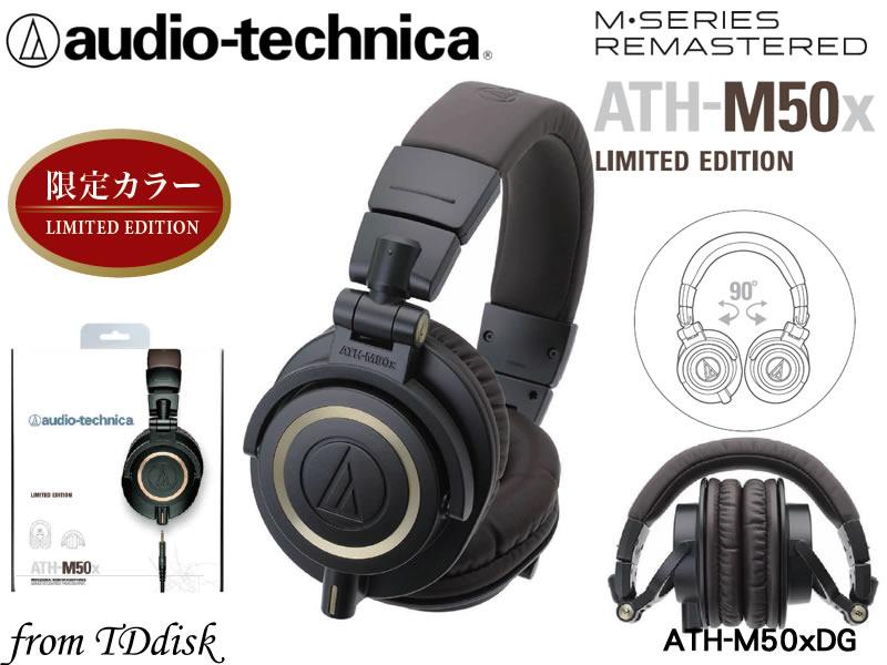 志達電子 ATH-M50xDG(現貨供應) audio-technica 日本鐵三角 專業型監聽耳機 台灣鐵三角公司貨 ATH-M50x 限定販售