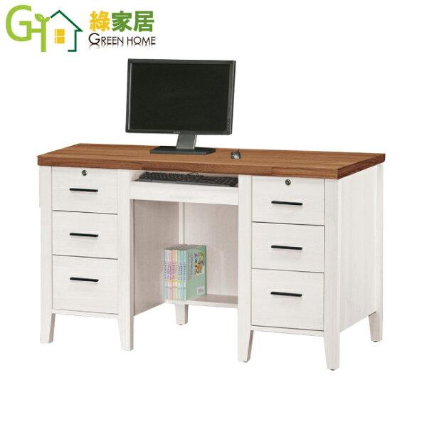 【綠家居】希斯陸時尚4.2尺雙色書桌電腦桌