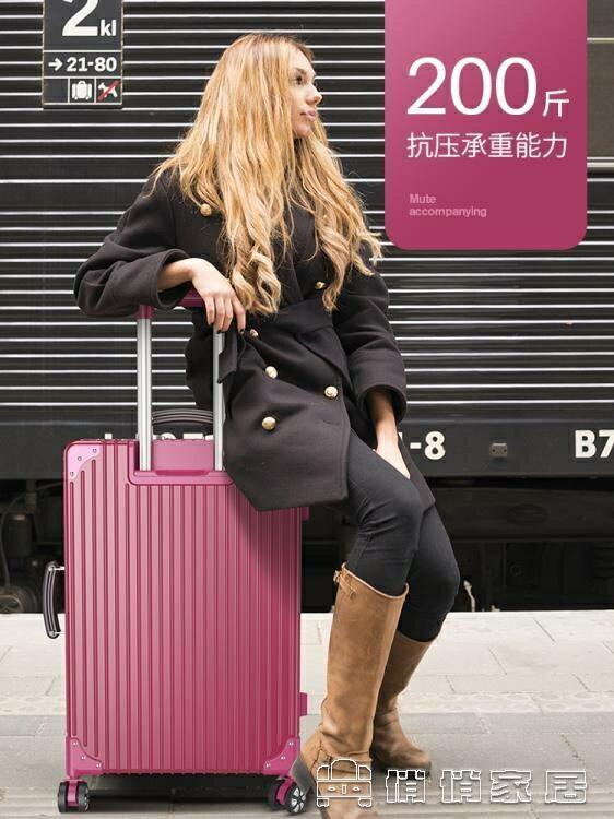 拉桿箱 行李箱網紅女ins萬向輪24寸登機韓版24鋁框男拉桿旅行【全館免運】