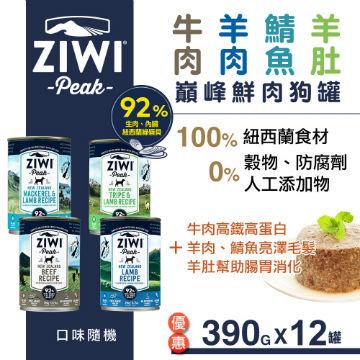【買巔峰滿額送】ZiwiPeak巔峰 92%鮮肉狗罐頭 四種口味混一箱(390g 12罐) - 限時優惠好康折扣