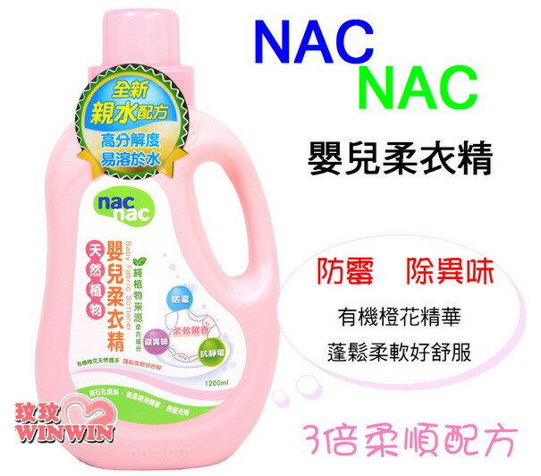 Nac Nac 嬰兒柔衣精 1200ML,含有機橙花精華,保護衣物更保護寶寶幼嫩的肌膚