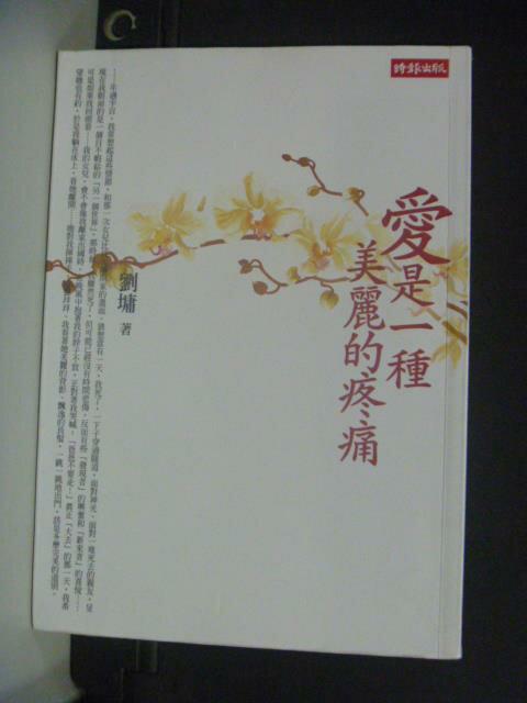 【書寶 書T1/短篇_OJS】愛是一種美麗的疼痛_劉墉