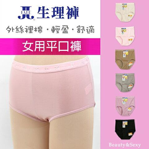 外絲內棉內褲 生理褲 素面女款 台灣製 JALE