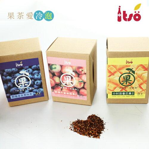【一手茶】菓茶系│冷泡溫泡都適合─兩盒組 【蜜桃頻果 / 野莓多多 / 小村芒果】 0