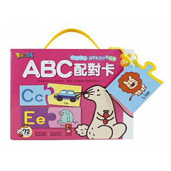 風車童書 FOOD超人基礎學習~ABC配對卡