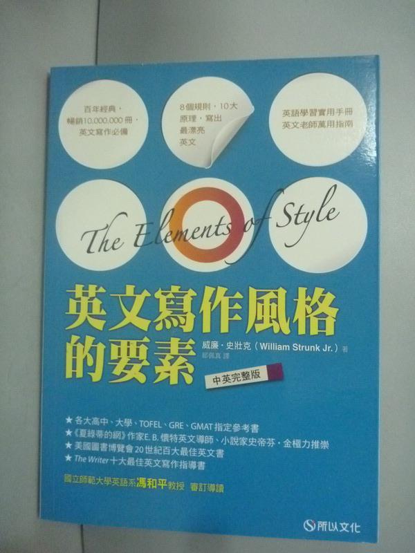 ~書寶 書T1/大學文學_HJK~英文寫作風格的要素 中英完整版 _威廉‧史壯克