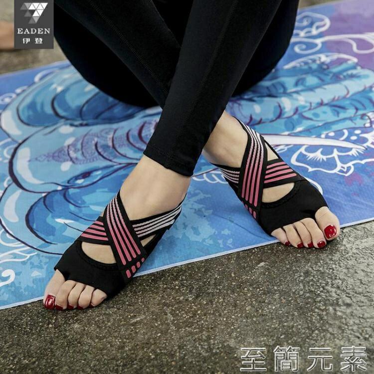 伊登空中瑜伽鞋女軟底防滑普拉提鞋子五指訓練瑜珈襪子專業