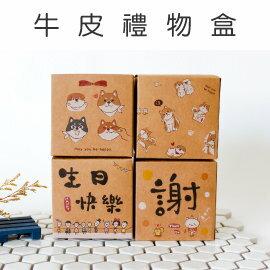 暖心小禮物盒-牛皮基本款SBS-41《品文創》