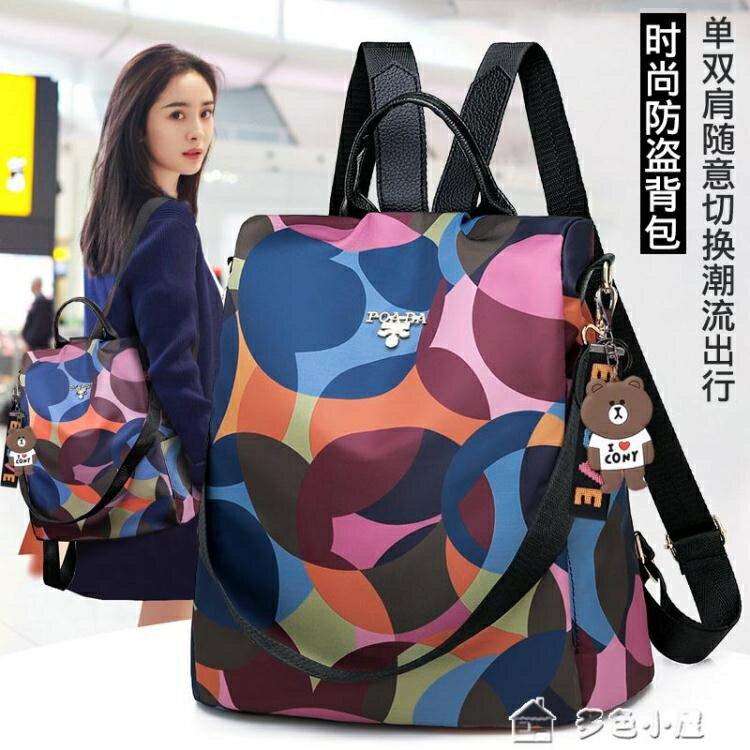 【618購物狂歡節】後背包女旅行雙肩包女新款韓版潮時尚個性百搭牛津布帆布小背包女包包