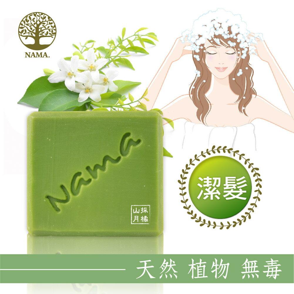 Nama 山採月橘潔髮皂|清爽型 洗髮 讓頭皮舒緩放鬆深呼吸 加入珍貴榛果油 甜杏仁油 保存高含氧葉綠素