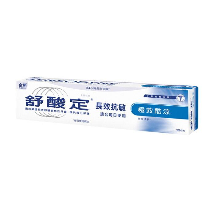 舒酸定 長效抗敏 極效酷涼 牙膏 120g 0