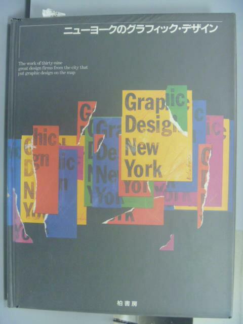 ~書寶 書T2/ _PAK~Graphic Design:New York_黑底日文字