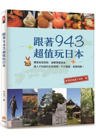 跟著943超值玩日本:獨家秘密踩點,直擊隱藏美食,達人才知道的在地情報,不只超值,更要夠酷! 1
