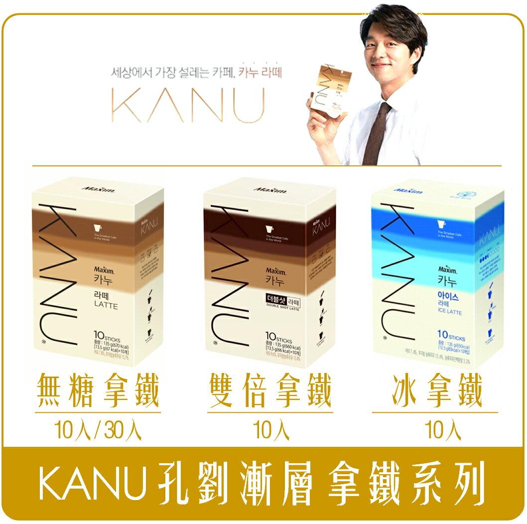 《Chara 微百貨》韓國 Maxim 麥心 KANU 卡奴 漸層 孔劉 代言 拿鐵 咖啡 無糖 雙倍 即溶 兵拿鐵 10入 30入