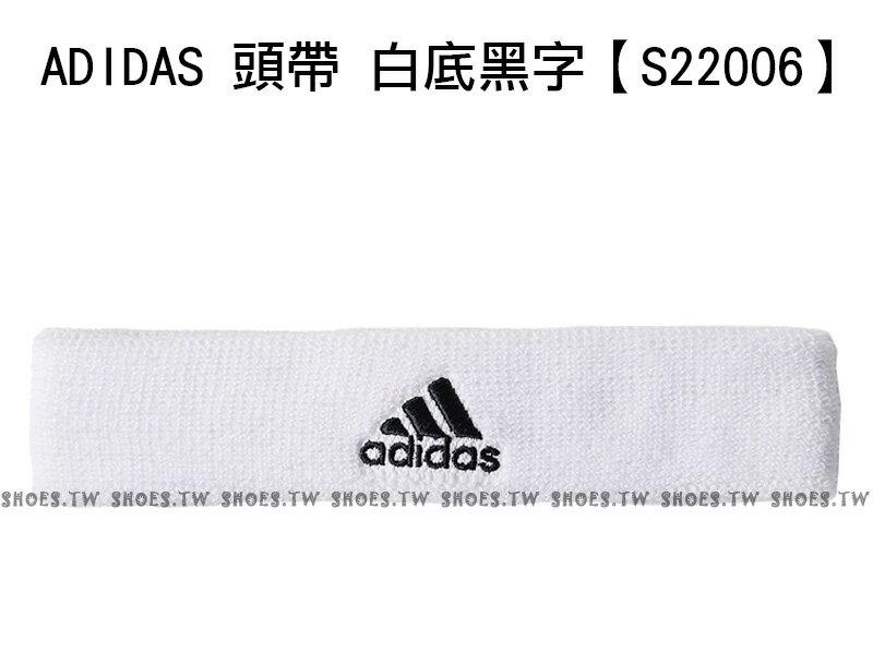 Shoestw【S22006、S97911】ADIDAS 頭帶 基本單色頭帶 HEADBAND 止汗帶 白色