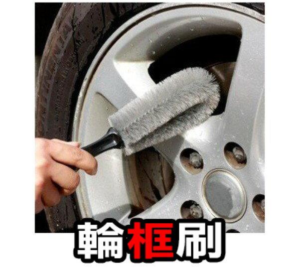 [ 輪框刷 ]洗車刷 輪框刷 輪胎刷輪鼓刷洗車美容 清潔 鍊條刷46C