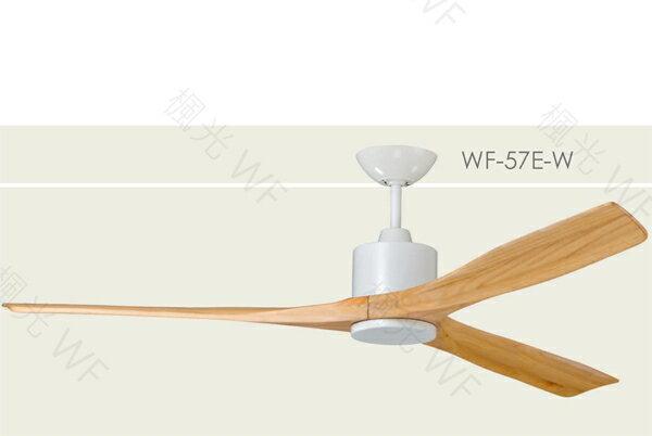【燈王的店】舞光楓光鴛鴦系列 台灣製DC吊扇 57吋吊扇+遙控器 白色/黑色 WF-57E  送基本安裝