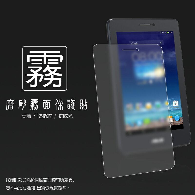 霧面螢幕保護貼 ASUS Fonepad 7 ME175/ME175CG K00Z 7吋 平板保護貼