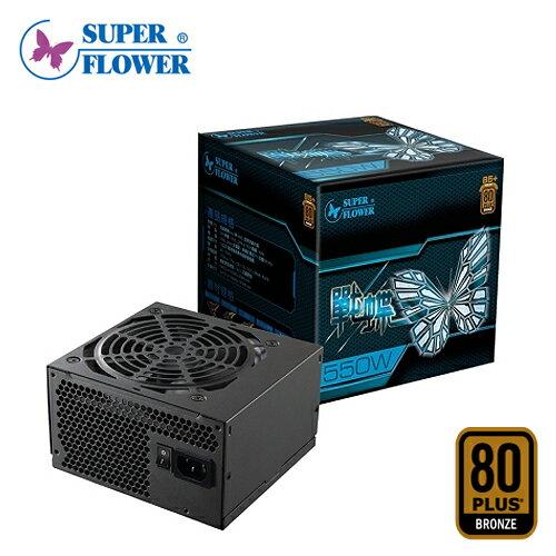 SUPER FLOWER 振華 戰蝶 銅牌 550W 電源供應器【三井3C】