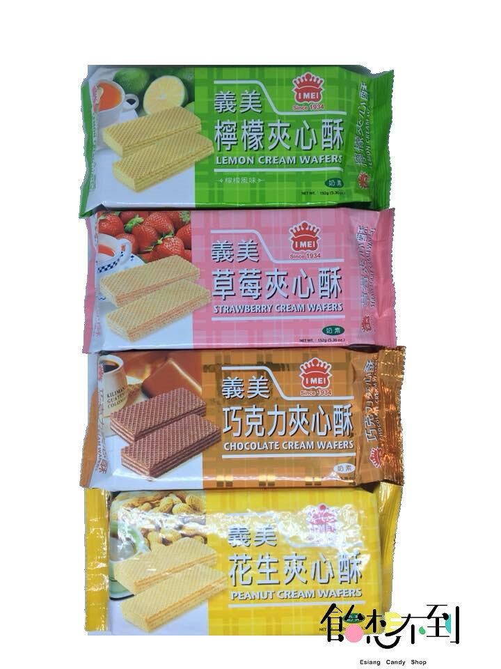 ?義美?夾心酥152g - 檸檬/草莓/巧克力/花生/香芋/牛奶/椰子/咖啡 (奶素)
