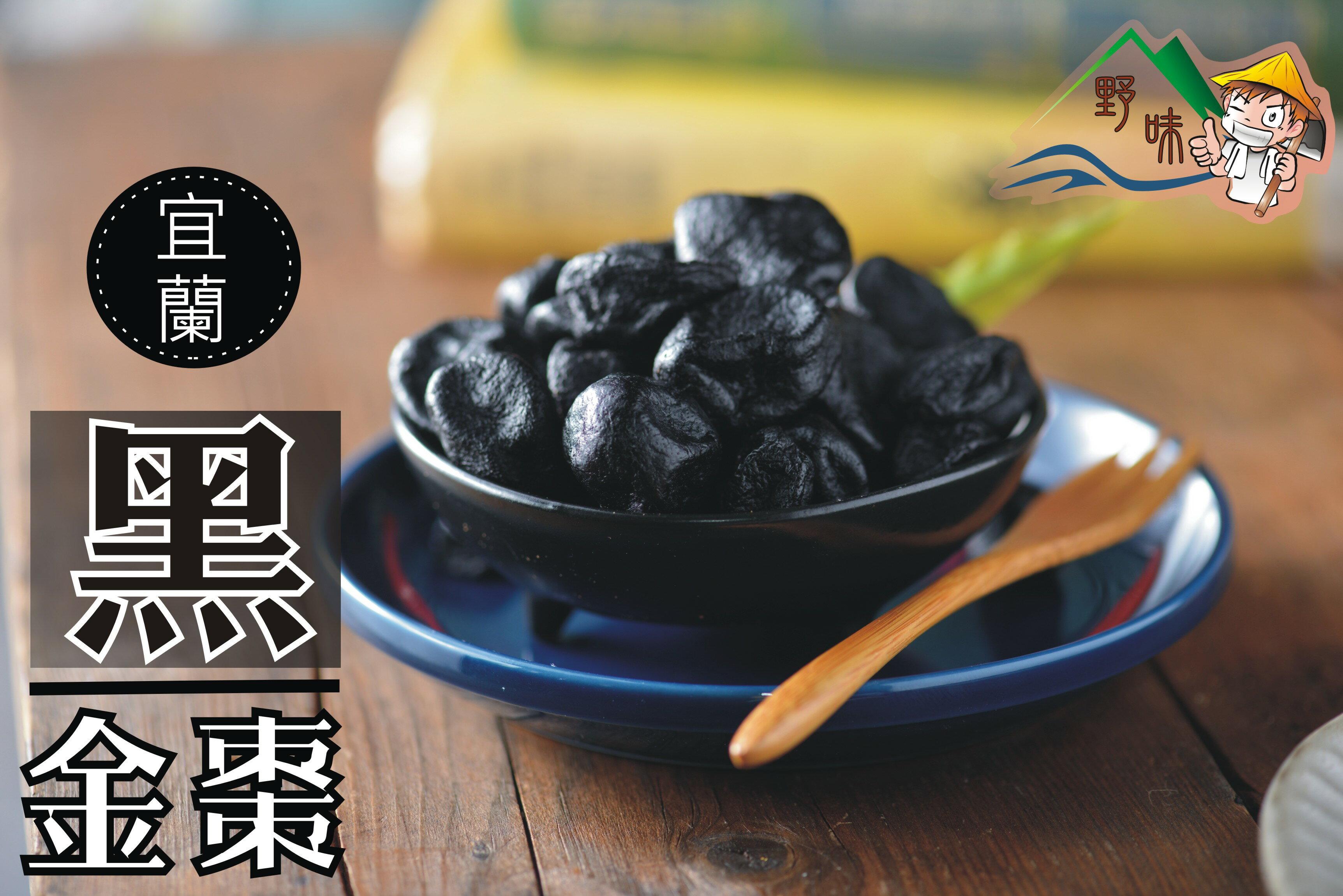 【野味食品】宜蘭黑金棗(金棗乾)(250g / 包,700g / 包)(桃園出貨) 3