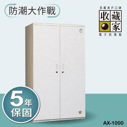 ✨收藏家690公升 大型除濕主機隱密式電子防潮箱 AX-1000 乾燥/保存作品/可控濕度/保存書籍/防潮/保固五年