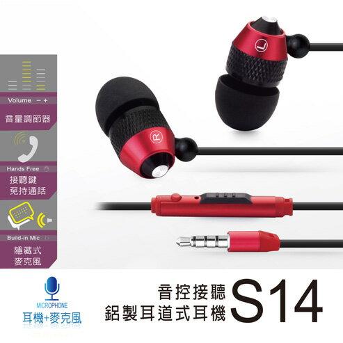 【迪特軍3C】E-books S14 音控接聽鋁製耳道式耳機