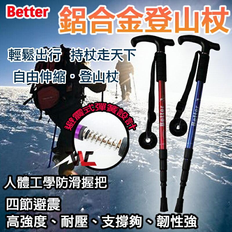 【無賴小舖】Better鋁合金登山杖 四段彈簧 伸縮 彎柄 滑雪杖 避震 健走杖 登山手杖 T柄