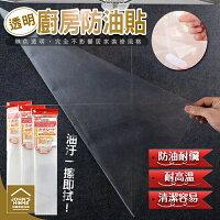 居家生活廚房用品推薦透明廚房防油貼紙 耐高溫防水磁磚貼 玻璃貼 防油煙牆貼壁貼【AG301】《約翰家庭百貨 好窩生活節。就在約翰家庭百貨居家生活廚房用品推薦