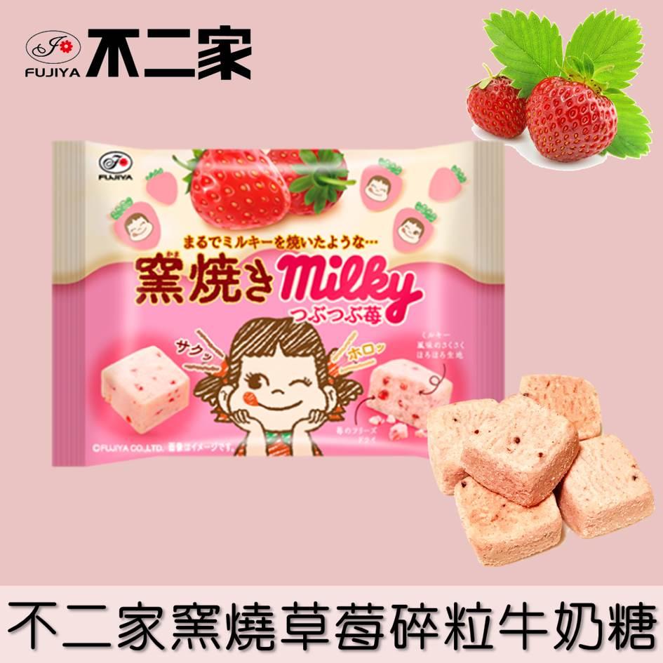 【Fujiya不二家】窯燒Milky草莓碎粒牛奶糖 38g 窯焼きミルキー苺 日本進口零食 0