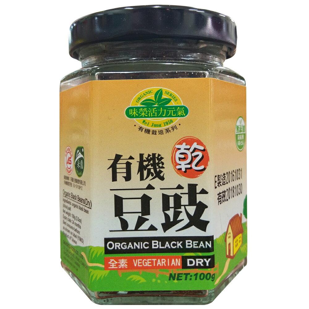 【味榮】有機乾豆豉100g 0