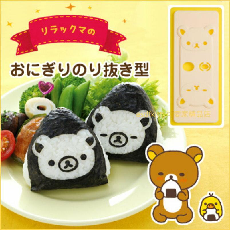 asdfkitty可愛家☆日本san-x懶懶熊/拉拉熊花樣海苔切模-可做三角御飯糰-日本正版商品