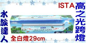 【水族達人】伊士達ISTA《高之光 LED跨燈 29cm 1W*8 全白燈(EL-905)》LED燈