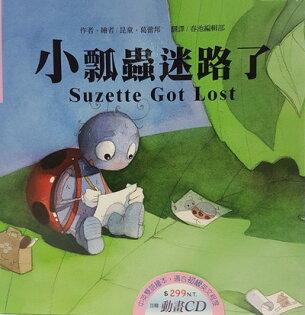 3Q寶貝童書批發中心:[榮獲國內外大獎]格林希爾-小瓢蟲迷路了CD