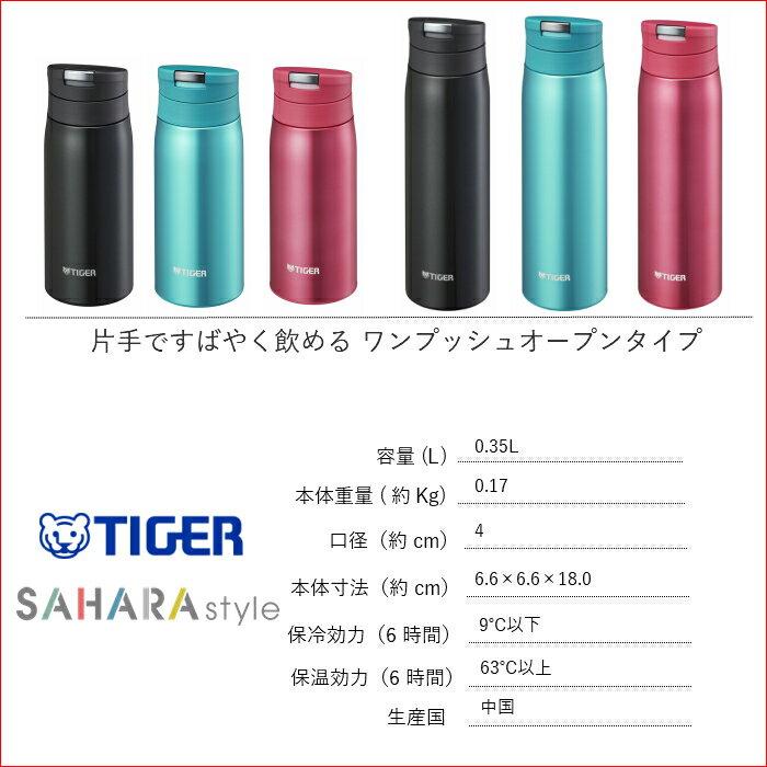 日本Tiger虎牌 超人氣 夢幻輕量保溫瓶 水瓶 水壺  /  黑色  / 350ml  /  MCX-A035-KL  / 日本必買代購 / 日本樂天直送。件件免運 6