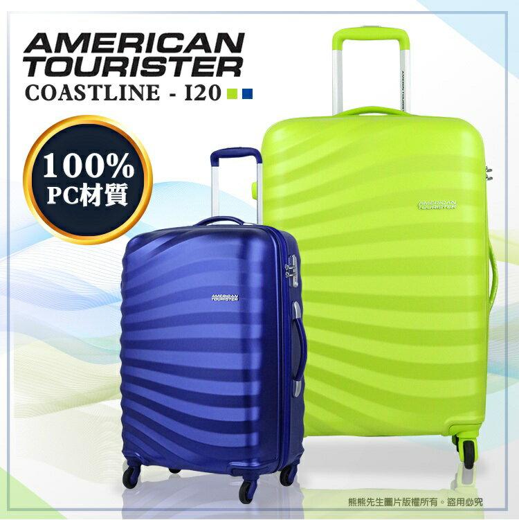 《熊熊先生》Samsonite 新秀麗 American Tourister 美國旅行者 輕量/大容量 I20 霧面防刮 旅行箱 行李箱 28吋 TSA海關密碼鎖