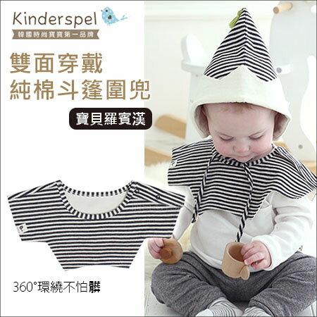 ?蟲寶寶?【韓國Kinderspel 】人氣熱銷!時尚寶寶 360度不怕髒 雙面穿戴 純棉斗篷圍兜 - 寶貝羅賓漢