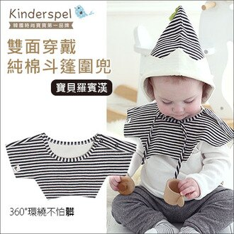✿蟲寶寶✿【韓國Kinderspel 】人氣熱銷!時尚寶寶 360度不怕髒 雙面穿戴 純棉斗篷圍兜 - 寶貝羅賓漢