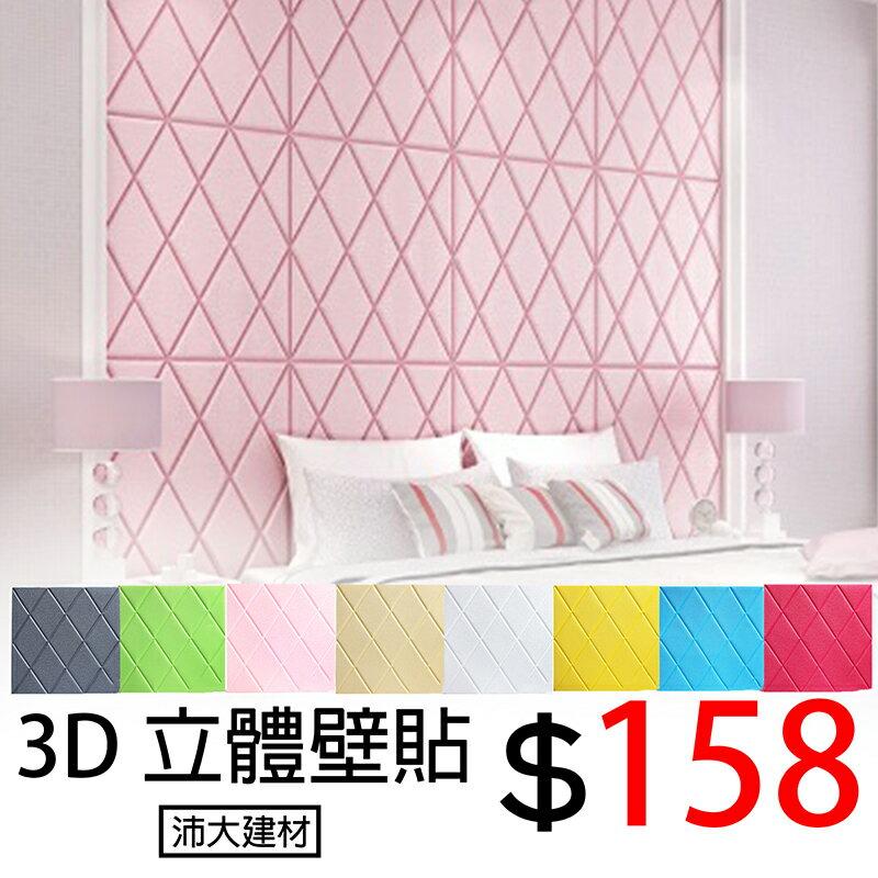 《沛大建材》$158 3D立體壁貼 壁紙 隔音 防水 防撞  牆面修補 仿磚壁貼 軟包 荔枝紋 床頭軟包