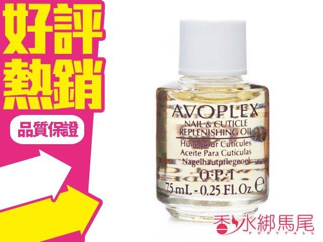 ◐香水綁馬尾◐ OPI AVOPLEX 酪梨 精華 指緣油 7.5ml 滴管式