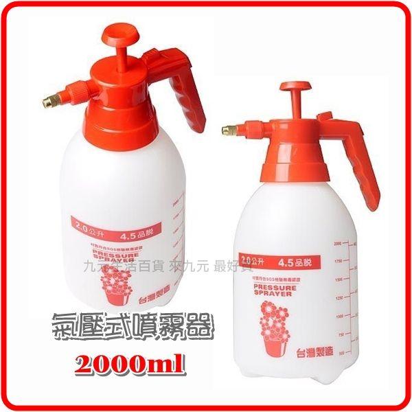【九元生活百貨】2L氣壓噴霧瓶 噴霧器 噴瓶 噴槍瓶