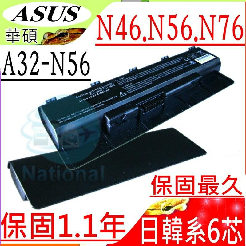 ASUS 電池- 華碩 N56VV,N56XI,N76,N76V,N76VM,N76VZ,N76YI,N46EI,A32-N56,A33-N56,A31-N56,N46,N46EI321VM-SL,N