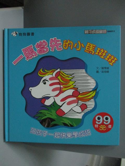 【書寶二手書T1/兒童文學_NCN】一馬當先的小馬斑斑_謝霈儀