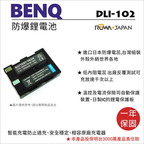 攝彩@樂華BENQDLI-102副廠電池DLI102(NP40)外銷日本原廠充電器可用保固一年全新