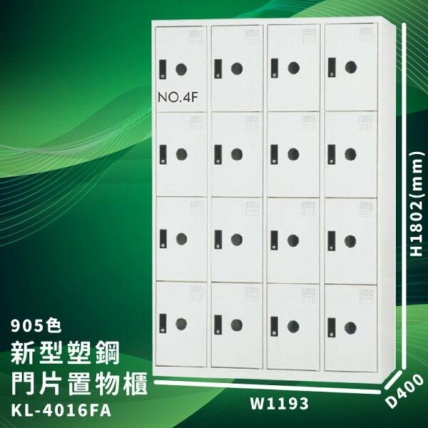 【大富】KL-4016F905色-A新型塑鋼門片置物櫃收納櫃辦公用具台灣製造管委會宿舍泳池大樓學校