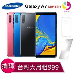 三星 Galaxy A7(2018) 攜碼至台灣大哥大 4G上網吃到飽 月繳999手機$1元 【贈9H鋼化玻璃保護貼*1+氣墊空壓殼*1】
