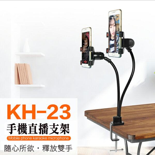【KH-23】直播雙夾手機架萬用夾桌面固定架長頸鋼性軟管K歌視訊網紅-ZW